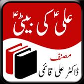 Ali Ki Beti (Bibi Zainab A.S) icon