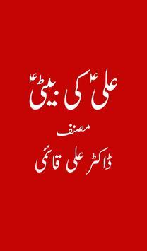Ali Ki Beti (Bibi Zainab A.S) poster
