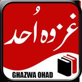 Gazwa e Uhad icon