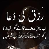 Rizq Ki Dua icon