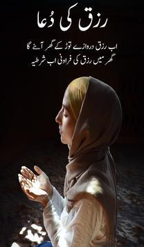 Rizq Ki Dua poster