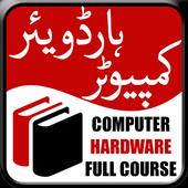 Computer Hardware (Full Guide) icon