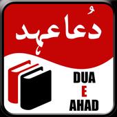 Dua e Ahad icon