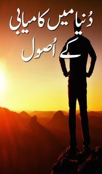 Dunya mein Kamyabi kay Asool poster