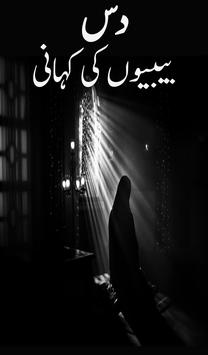 10 Bibiyon ki Kahani poster