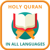 Read And Listen Holy Quran icon