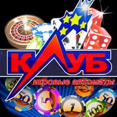 Клуб игровых автоматов - виртуальное казино icon