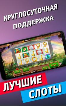 Клуб игровых автоматов - виртуальное казино screenshot 2