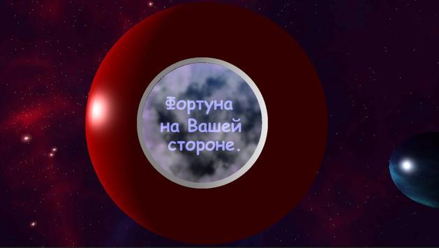 Шар предсказаний 3D screenshot 2