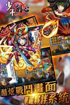 少年劍心-動漫人物大亂鬥 screenshot 3