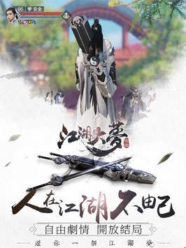 江湖大夢 screenshot 5