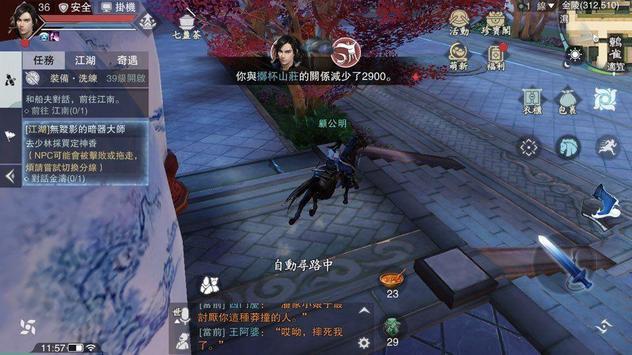 江湖大夢 screenshot 6