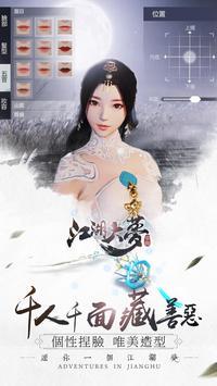 江湖大夢 screenshot 8