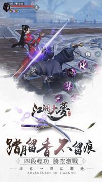 江湖大夢 screenshot 9