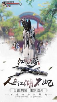 江湖大夢 screenshot 12