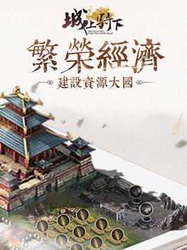 城上騎下—叫我世界之王 screenshot 4