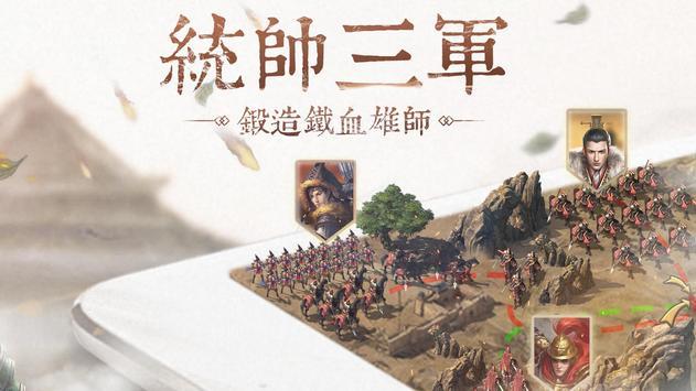 城上騎下—叫我世界之王 screenshot 8