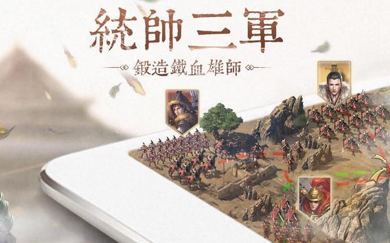 城上騎下—叫我世界之王 screenshot 13