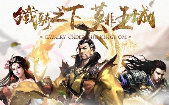 城上騎下—叫我世界之王 screenshot 12