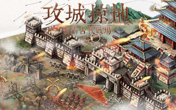 城上騎下—叫我世界之王 screenshot 14