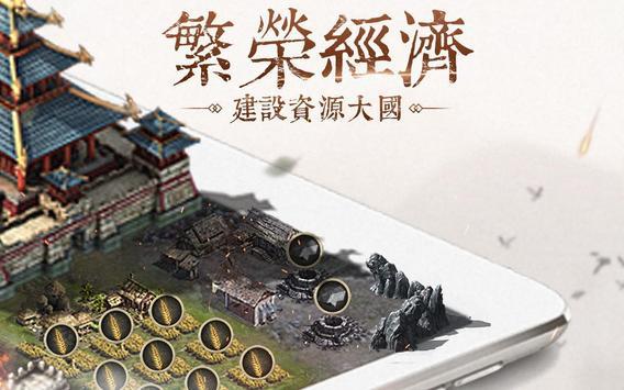 城上騎下—叫我世界之王 screenshot 15