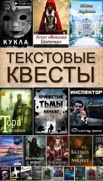 Текстовые Квесты poster