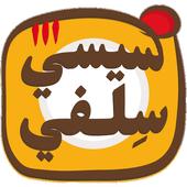 CC Selfie icon