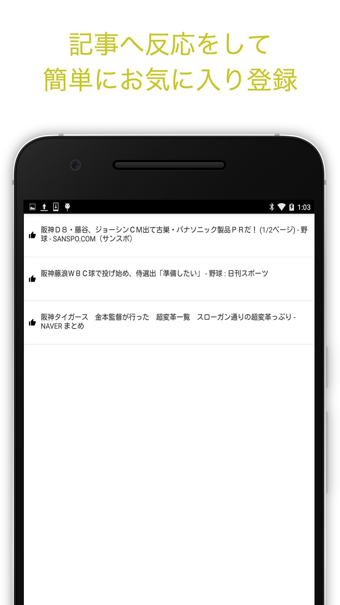 345dcfe4bf Android 用の プロ野球速報:タイガーズインフォ for 阪神タイガース APK ...