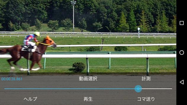ビデオストップウォッチ screenshot 2