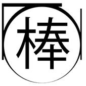切る棒人間 icon