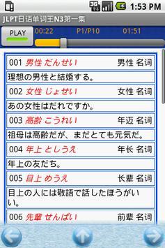 JLPT日语单词王N2第1集 screenshot 1