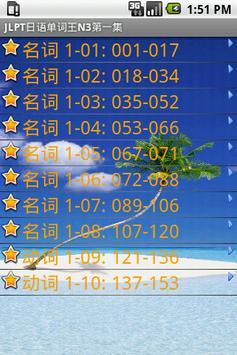 JLPT日语单词王N2第1集 screenshot 2