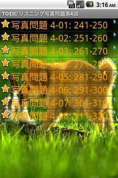 TOEIC リスニング写真問題第4回(無料) poster