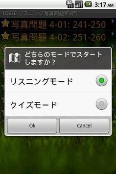 TOEIC リスニング写真問題第4回(無料) screenshot 1