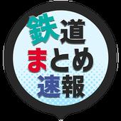 鉄道まとめ速報 icon