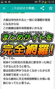 鉄道まとめ速報 screenshot 3