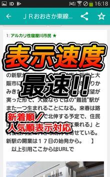 鉄道まとめ速報 screenshot 4