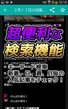 鉄道まとめ速報 screenshot 5