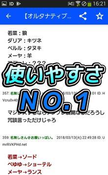 攻略まとめ速報 for オルタナティブガールズ poster
