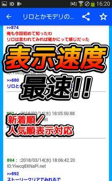 攻略まとめ速報 for オルタナティブガールズ screenshot 3