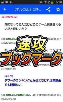 攻略まとめ速報 for オルタナティブガールズ screenshot 4