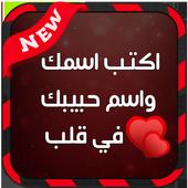 اكتب اسمك واسم حبيبك في قلب icon