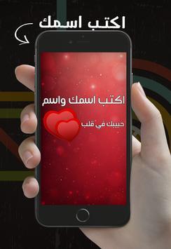 اكتب اسمك واسم حبيبك في قلب poster