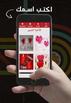 اكتب اسمك واسم حبيبك في قلب screenshot 2