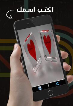 اكتب اسمك واسم حبيبك في قلب screenshot 3