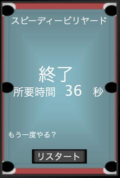 スピーディービリヤード apk screenshot