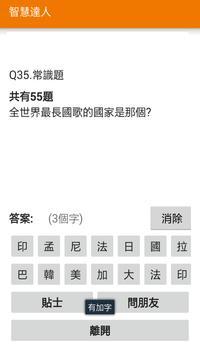 智慧達人 apk screenshot