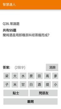 智慧達人 screenshot 2