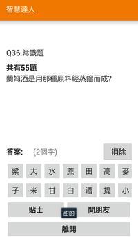 智慧達人 screenshot 3