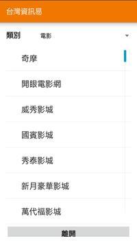 台灣資訊易 screenshot 3